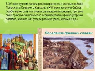В XV веке русские начали распространяться в степные районы Поволжья и Северно