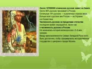 Около 127000000 этнических русских живет на Земле Около 86% русских проживает