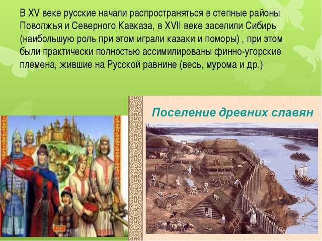 В XV веке русские начали распространяться в степные районы Поволжья и Северно...