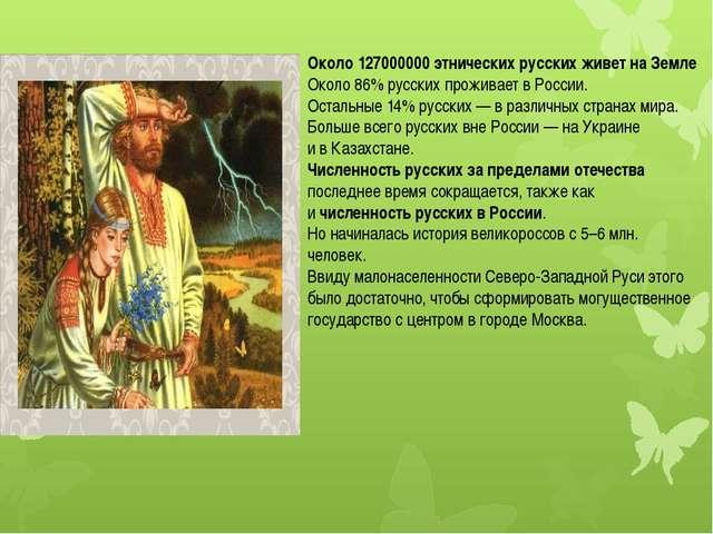 Около 127000000 этнических русских живет на Земле Около 86% русских проживает...