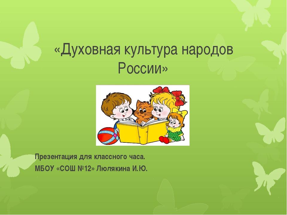 «Духовная культура народов России» Презентация для классного часа. МБОУ «СОШ...