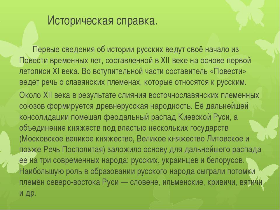 Историческая справка. Первые сведения об истории русских ведут своё начало...