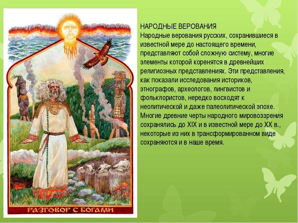 НАРОДНЫЕ ВЕРОВАНИЯ Народные верования русских, сохранившиеся в известной мер...