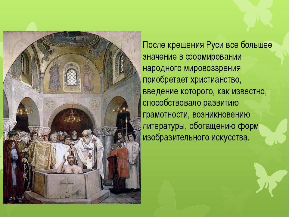После крещения Руси все большее значение в формировании народного мировоззрен...