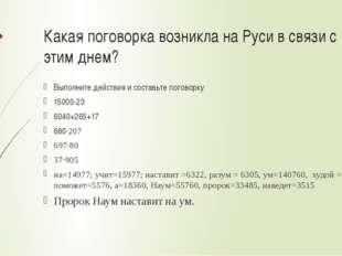 Какая поговорка возникла на Руси в связи с этим днем? Выполните действия и со