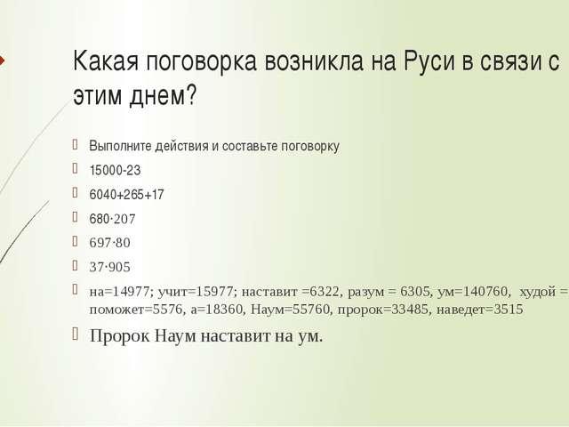 Какая поговорка возникла на Руси в связи с этим днем? Выполните действия и со...