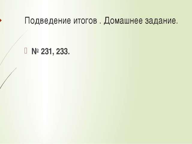 Подведение итогов . Домашнее задание. № 231, 233.
