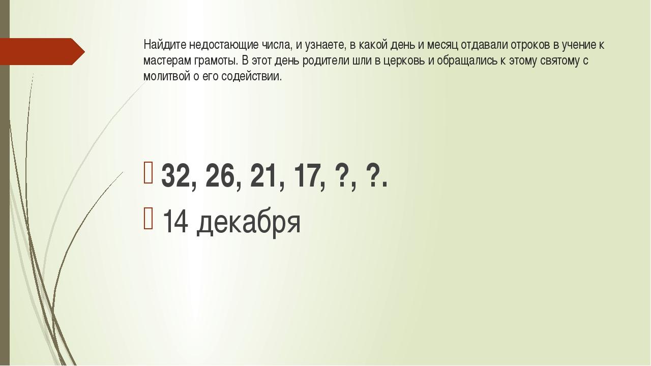 Найдите недостающие числа, и узнаете, в какой день и месяц отдавали отроков в...