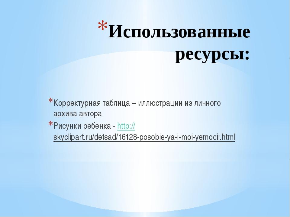 Использованные ресурсы: Корректурная таблица – иллюстрации из личного архива...