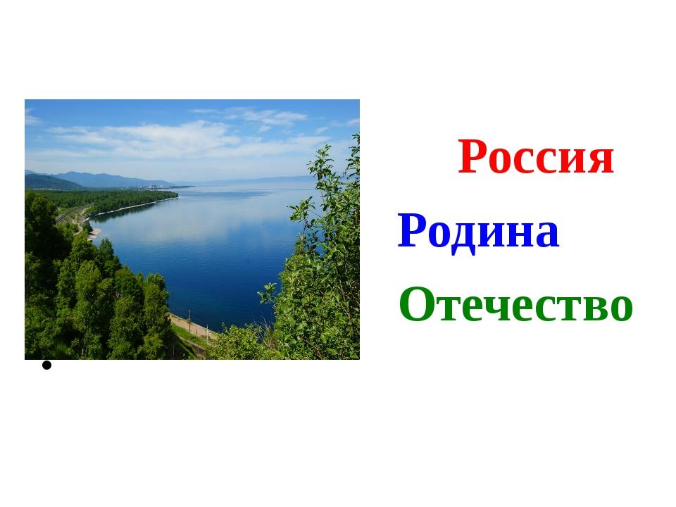 Россия Родина Отечество