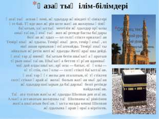 Қазақтың ілім-білімдері Қазақтың аспан әлемі, жұлдыздар жөніндегі түсініктері