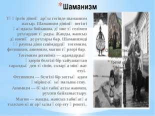 Шаманизм Тәңірлік діннің арғы тегінде шаманизм жатыр. Шаманизм дінінің негізг