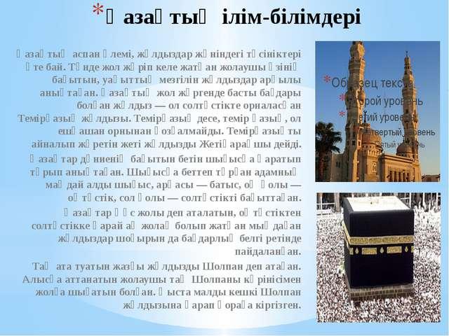 Қазақтың ілім-білімдері Қазақтың аспан әлемі, жұлдыздар жөніндегі түсініктері...