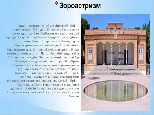 Зороастризм Қазақ жеріндегі ең көне діндердің бірі — зороастризм. Бұл діннің...