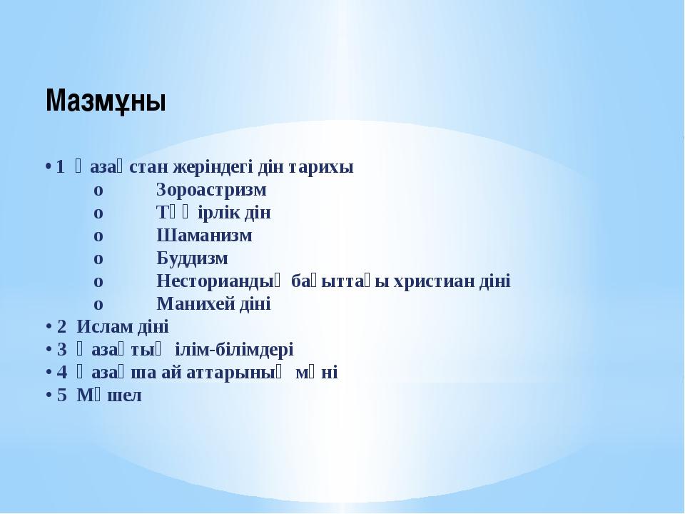 Мазмұны • 1 Қазақстан жеріндегі дін тарихы o Зороастризм o Тәңірлік дін o...