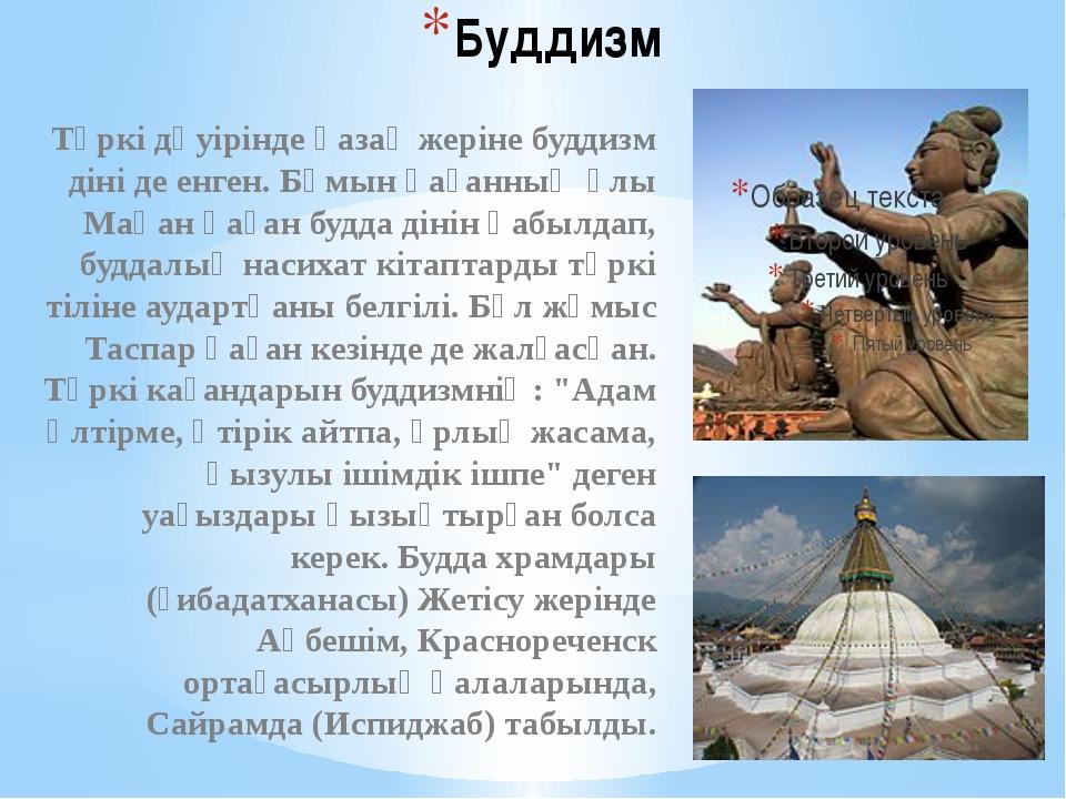 Буддизм Түркі дәуірінде қазақ жеріне буддизм діні де енген. Бұмын қағанның ұл...