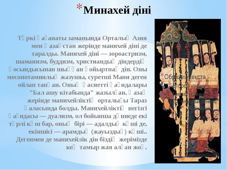 Минахей діні Түркі қағанаты заманында Орталық Азия мен Қазақстан жерінде мани...