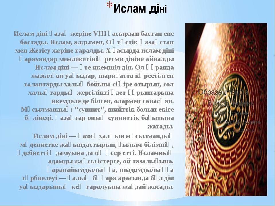 Ислам діні Ислам діні қазақ жеріне VIII ғасырдан бастап ене бастады. Ислам, а...