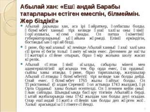 Абылай хан: «Ешқандай Барабы татарларын естіген емеспін, білмеймін. Жер бізді