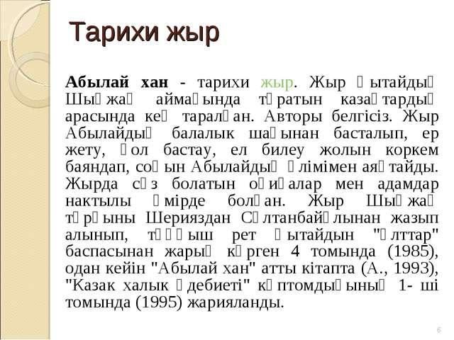 Тарихи жыр Абылай хан - тарихи жыр. Жыр Қытайдың Шыңжаң аймағында тұратын каз...