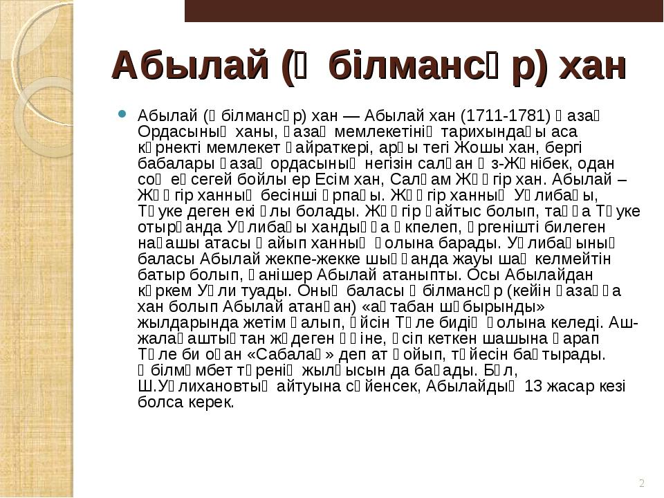 Абылай (Әбілмансұр) хан Абылай (Әбілмансұр) хан — Абылай хан (1711-1781) Қаза...