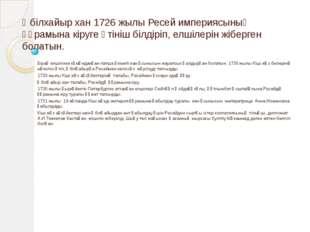 Әбілхайыр хан 1726 жылы Ресей империясының құрамына кіруге өтініш білдіріп, е