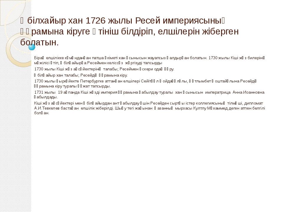 Әбілхайыр хан 1726 жылы Ресей империясының құрамына кіруге өтініш білдіріп, е...