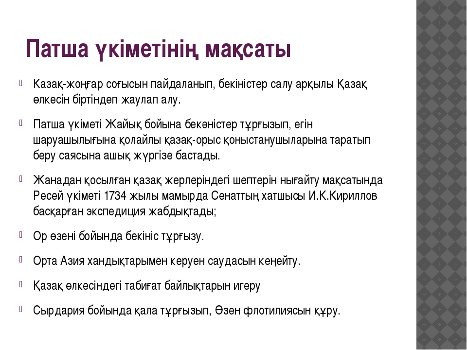 Патша үкіметінің мақсаты Казақ-жоңғар соғысын пайдаланып, бекіністер салу арқ...