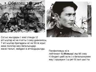 Соғыс жылдары Қазақстанда 12 атқыштар және 4 атты әскер дивизиясы, 7 атқыштар