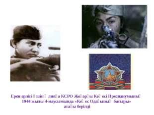Ерен ерлігі үшін Әлияға КСРО Жоғарғы Кеңесі Президиумының 1944 жылы 4-маусымы