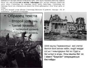"""Барбаросса"""" жоспары жүзеге аспағаннан кейін, 1942 жылы Германия Кеңестер Одағ"""