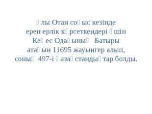 Ұлы Отан соғыс кезінде ерен ерлік көрсеткендері үшін Кеңес Одағының Батыры ат