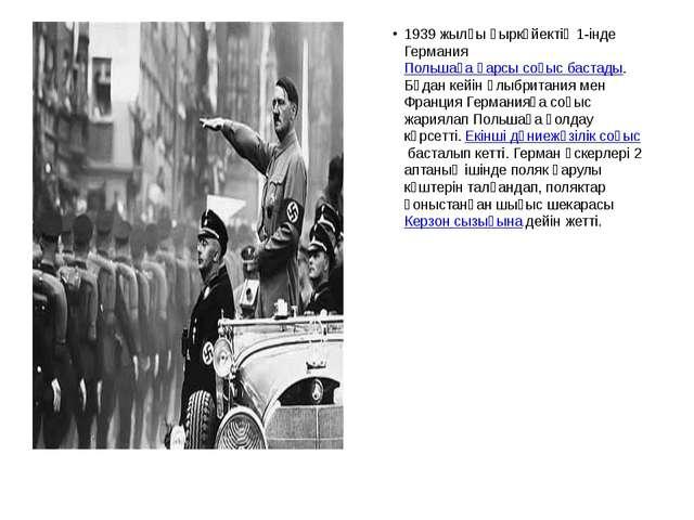 1939 жылғы қыркүйектің 1-інде ГерманияПольшаға қарсы соғыс бастады. Бұдан ке...