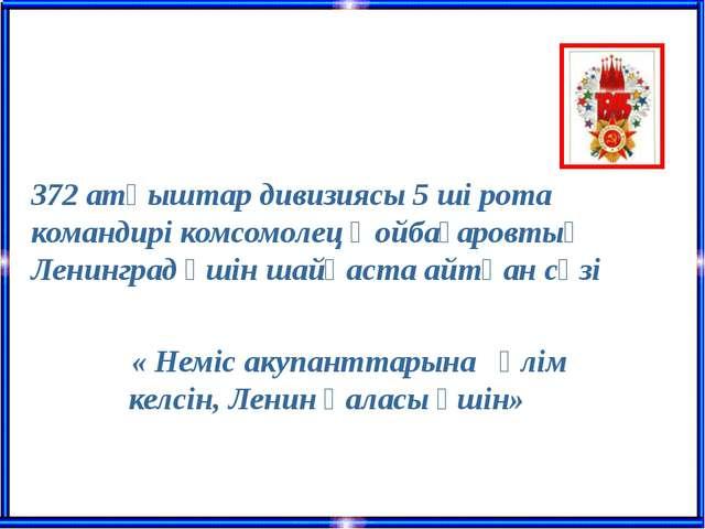 « Неміс акупанттарына өлім келсін, Ленин қаласы үшін» 372 атқыштар дивизиясы...