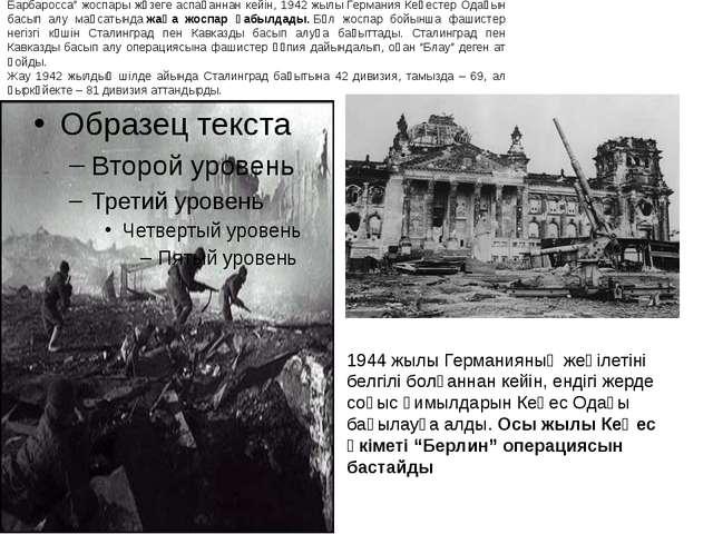 """Барбаросса"""" жоспары жүзеге аспағаннан кейін, 1942 жылы Германия Кеңестер Одағ..."""