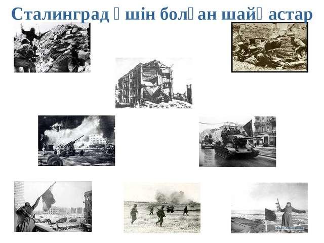Сталинград үшін болған шайқастар