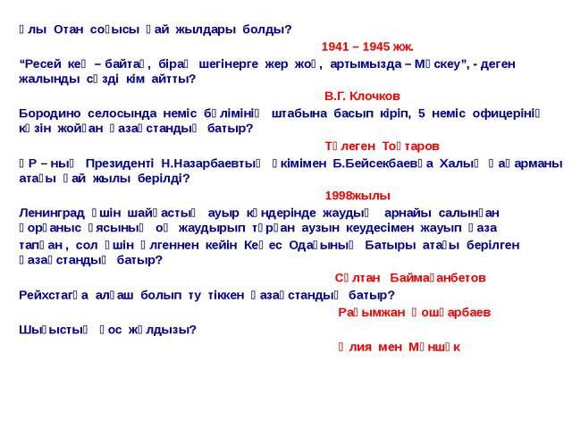 """Ұлы Отан соғысы ұай жылдары болды? 1941 – 1945 жж. """"Ресей кең – байтақ, біра..."""