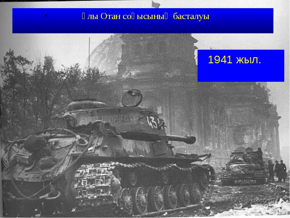 Ұлы Отан соғысының басталуы 1941 жыл.