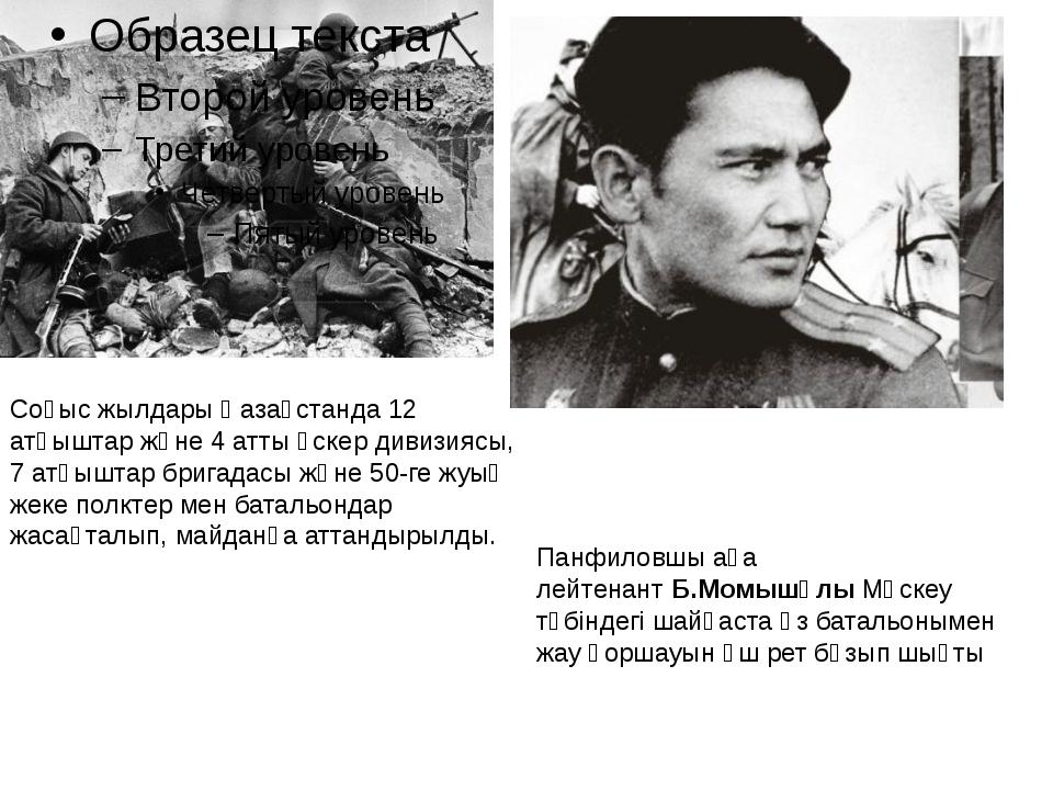 Соғыс жылдары Қазақстанда 12 атқыштар және 4 атты әскер дивизиясы, 7 атқыштар...
