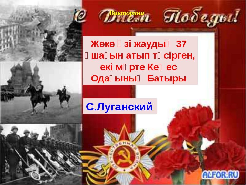 Викторина Жеке өзі жаудың 37 ұшағын атып түсірген, екі мәрте Кеңес Одағының Б...