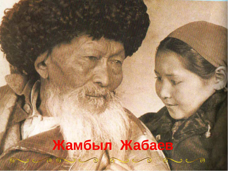 Жамбыл Жабаев
