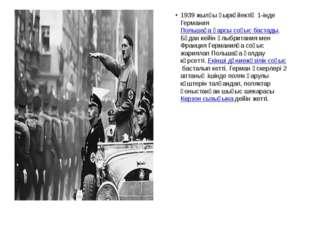 1939 жылғы қыркүйектің 1-інде ГерманияПольшаға қарсы соғыс бастады. Бұдан ке