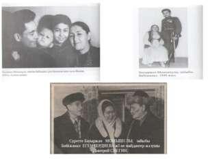 Суретте Бауыржан МОМЫШҰЛЫ, зайыбы Бибіжамал ЕГЕМБЕРДИЕВА және майдангер-жазуш