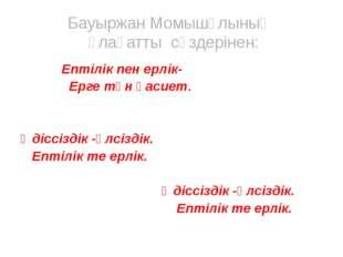 Бауыржан Момышұлының ұлағатты сөздерінен: Ептілік пен ерлік- Ерге тән қасиет.