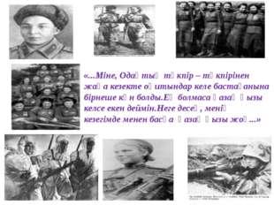 «...Міне, Одақтың түкпір – түкпірінен жаңа кезекте оқитындар келе бастағанына