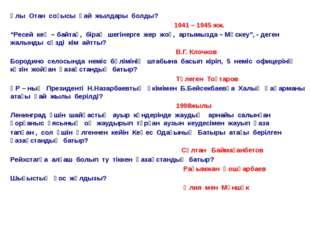 """Ұлы Отан соғысы ұай жылдары болды? 1941 – 1945 жж. """"Ресей кең – байтақ, біра"""