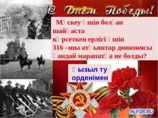 Викторина Мәскеу үшін болған шайқаста көрсеткен ерлігі үшін 316 –шы атқыштар
