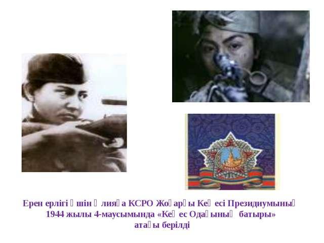 Ерен ерлігі үшін Әлияға КСРО Жоғарғы Кеңесі Президиумының 1944 жылы 4-маусымы...
