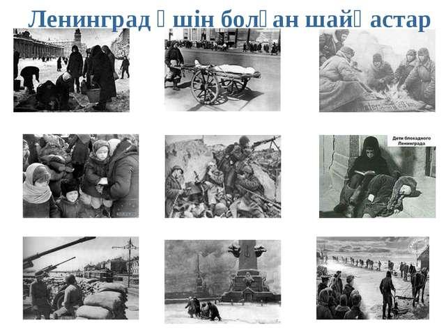 Ленинград үшін болған шайқастар