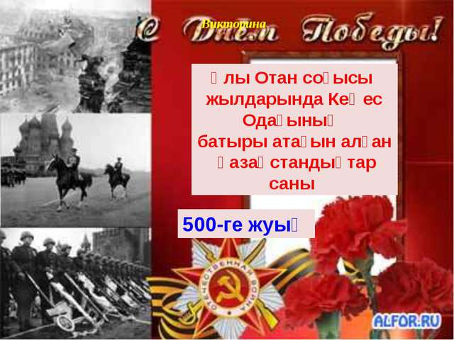 Викторина Ұлы Отан соғысы жылдарында Кеңес Одағының батыры атағын алған қазақ...